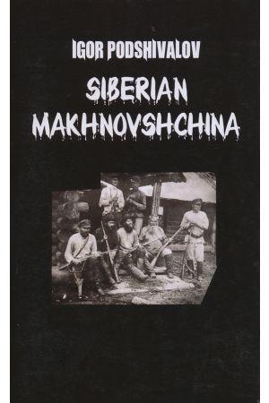 Siberian Makhnovshchina